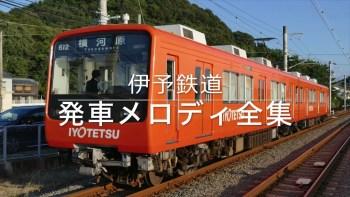 伊予鉄道 発車メロディ全集
