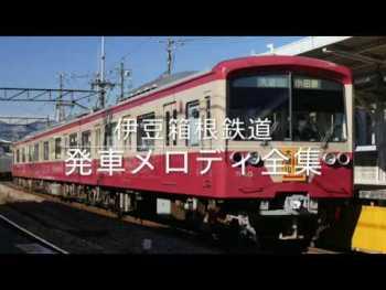 伊豆箱根鉄道 発車メロディ全集
