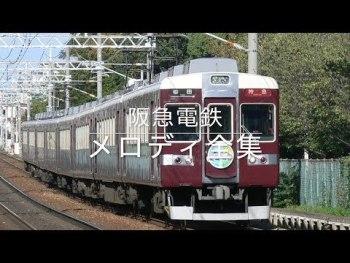 阪急電鉄 メロディ全集
