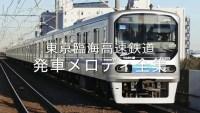 東京臨海高速鉄道 発車メロディ全集