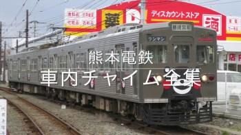 熊本電鉄 車内チャイム全集