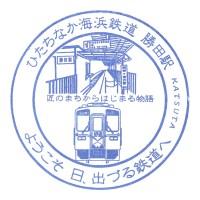 勝田駅(ひたちなか海浜鉄道)の駅スタンプ