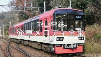 叡山電鉄 発車メロディ全集