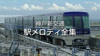 神戸新交通 駅メロディ全集