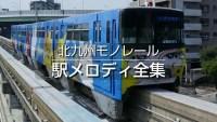 北九州モノレール 駅メロディ全集