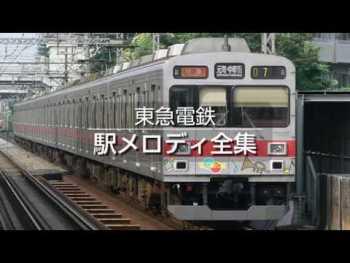 東急電鉄 駅メロディ全集