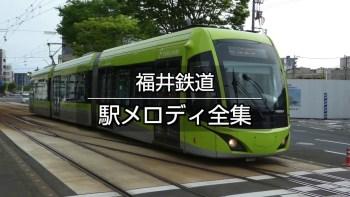 福井鉄道 駅メロディ全集