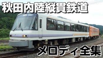 秋田内陸縦貫鉄道 メロディ全集