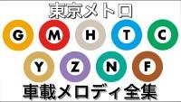 東京メトロ 車載メロディ全集