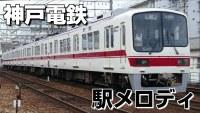 神戸電鉄 駅メロディ