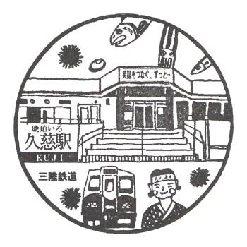 久慈駅(三陸鉄道)の駅スタンプ