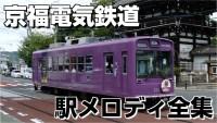 京福電気鉄道 駅メロディ全集