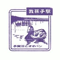 我孫子駅(JR東日本)の駅スタンプ