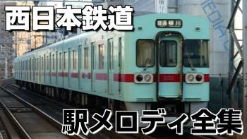 西日本鉄道 駅メロディ全集