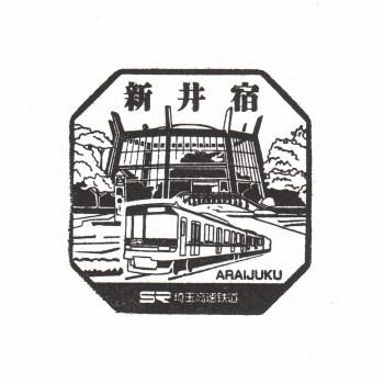 新井宿駅(埼玉高速鉄道)の駅スタンプ