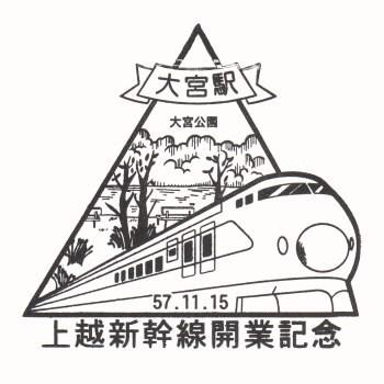大宮駅(上越新幹線開業記念)の駅スタンプ