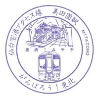 美田園駅(仙台空港アクセス線)の駅スタンプ