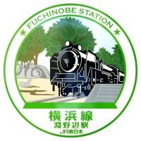 淵野辺駅の駅スタンプ(横浜支社印/横浜線)