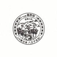 藤野駅の駅スタンプ(八王子支社印)