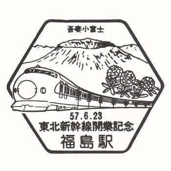 福島駅(東北新幹線開業記念)の駅スタンプ