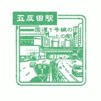 五反田駅(JR東日本)の駅スタンプ