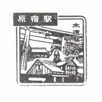 原宿駅(JR東日本)の駅スタンプ(旧印)