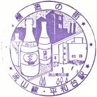 平和台駅(流鉄)の駅スタンプ