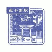 東十条駅(JR東日本)の駅スタンプ