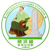 東神奈川駅の駅スタンプ(横浜支社印/横浜線)