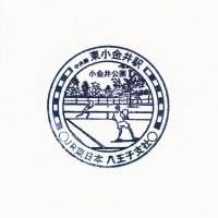 東小金井駅の駅スタンプ(東京支社印/八王子支社印)