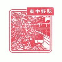 東中野駅(JR東日本)の駅スタンプ