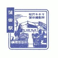 蒲田駅(JR東日本)の駅スタンプ