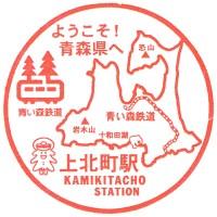 上北町駅(青い森鉄道)の駅スタンプ