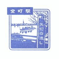 金町駅(JR東日本)の駅スタンプ
