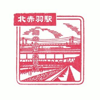北赤羽駅(JR東日本)の駅スタンプ