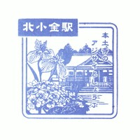 北小金駅(JR東日本)の駅スタンプ
