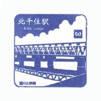 北千住駅(東京メトロ)の駅スタンプ