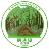 古淵駅の駅スタンプ(横浜支社印/横浜線)