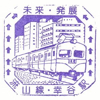 幸谷駅(流鉄)の駅スタンプ