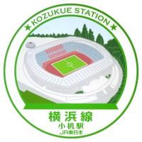 小机駅の駅スタンプ(横浜支社印/横浜線)