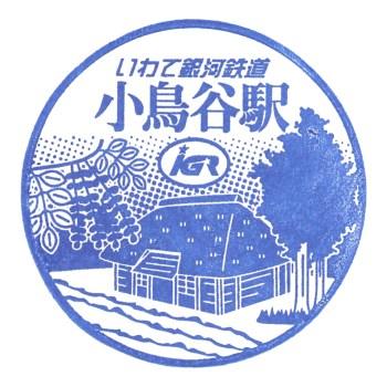 小鳥谷駅(IGRいわて銀河鉄道)の駅スタンプ
