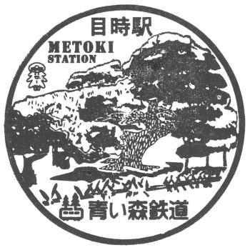 目時駅(青い森鉄道)の駅スタンプ