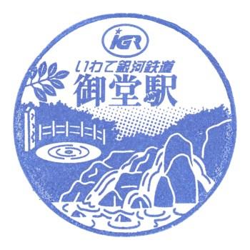御堂駅(IGRいわて銀河鉄道)の駅スタンプ