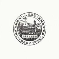 三鷹駅の駅スタンプ(東京支社印/八王子支社印)