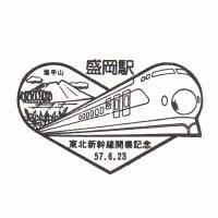 盛岡駅(東北新幹線開業記念)の駅スタンプ