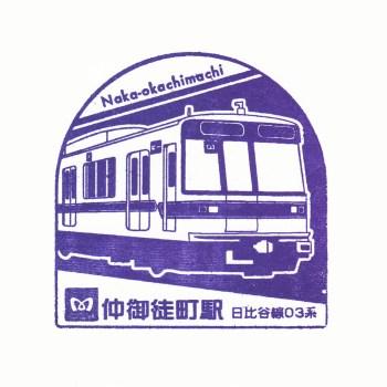 仲御徒町駅(東京メトロ)の駅スタンプ