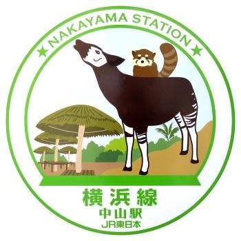 中山駅の駅スタンプ(横浜支社印/横浜線)