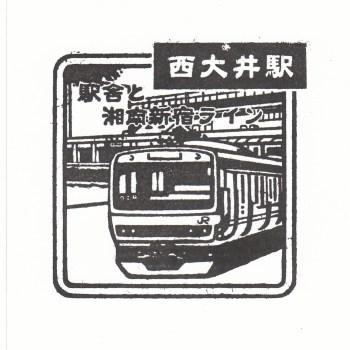 西大井駅(JR東日本)の駅スタンプ