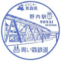 野内駅(青い森鉄道)の駅スタンプ