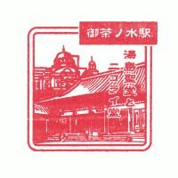 御茶ノ水駅(JR東日本)の駅スタンプ